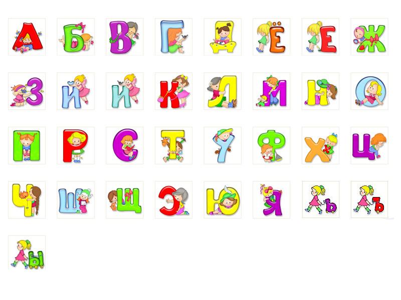 веселый алфавит скачать торрент - фото 2