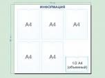 Информационная доска (Уголок покупателя) 750х680мм с 5 плоскими и 1 объемным карманом А4