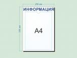 Информационная доска за 389 руб. на 1 плоский карман А4