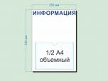 Информационная доска с объемным карманом за 489 руб. на 1 объемный карман А4