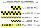 Магнитная наклейка для Такси