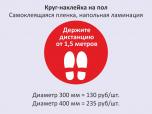 Круги наклейки напольные Держи дистанцию производство в СПб