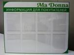 Информационный стенд на 8 карманов А4 на заказ