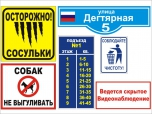 Плакаты, таблички и знаки для ЖКХ