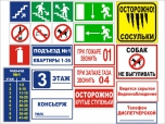 Таблички и знаки для объектов строительства и ЖКХ
