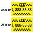 Магнитная наклейка на такси. 30х20см. Комплект 2 шт.