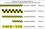 Наклейки для такси ламинированные цена и размеры
