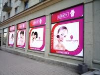 Оформление окон и витрин в Санкт-Петербурге: дизайн, производство, монтаж