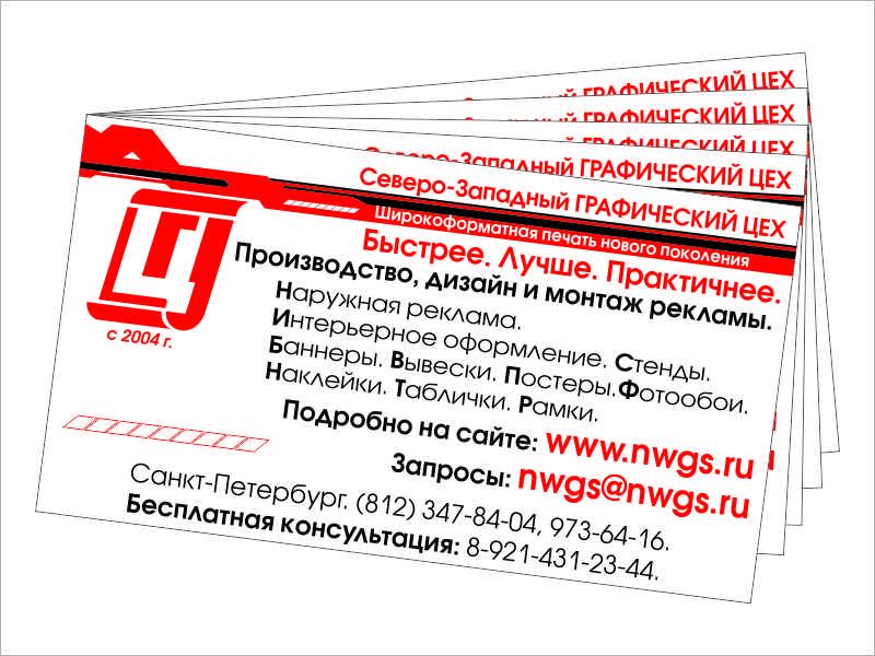 Изготовление самоклеящихся визиток недорого и быстро