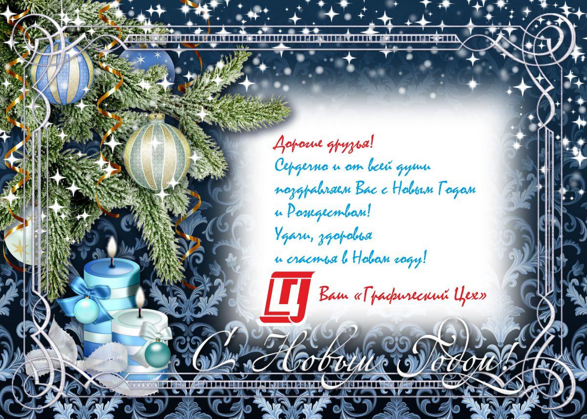 Рамка на новогоднее поздравление