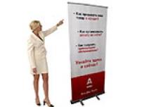 Экономичный стенд Ролл Ап с баннером