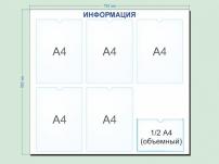 Типовая информационная доска Уголок покупателя на 6 карманов А4