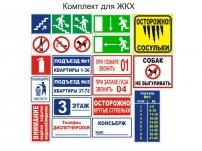 Таблички и знаки для ЖКХ и объектов строительства